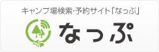 キャンプ場検索・予約サイト なっぷ